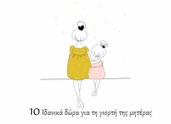 10 dora gia ti mama blog artonomous